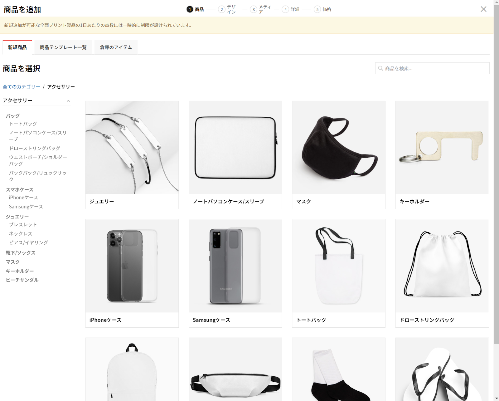 商品選択の画面画像