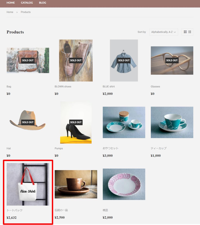ストア商品一覧画面画像