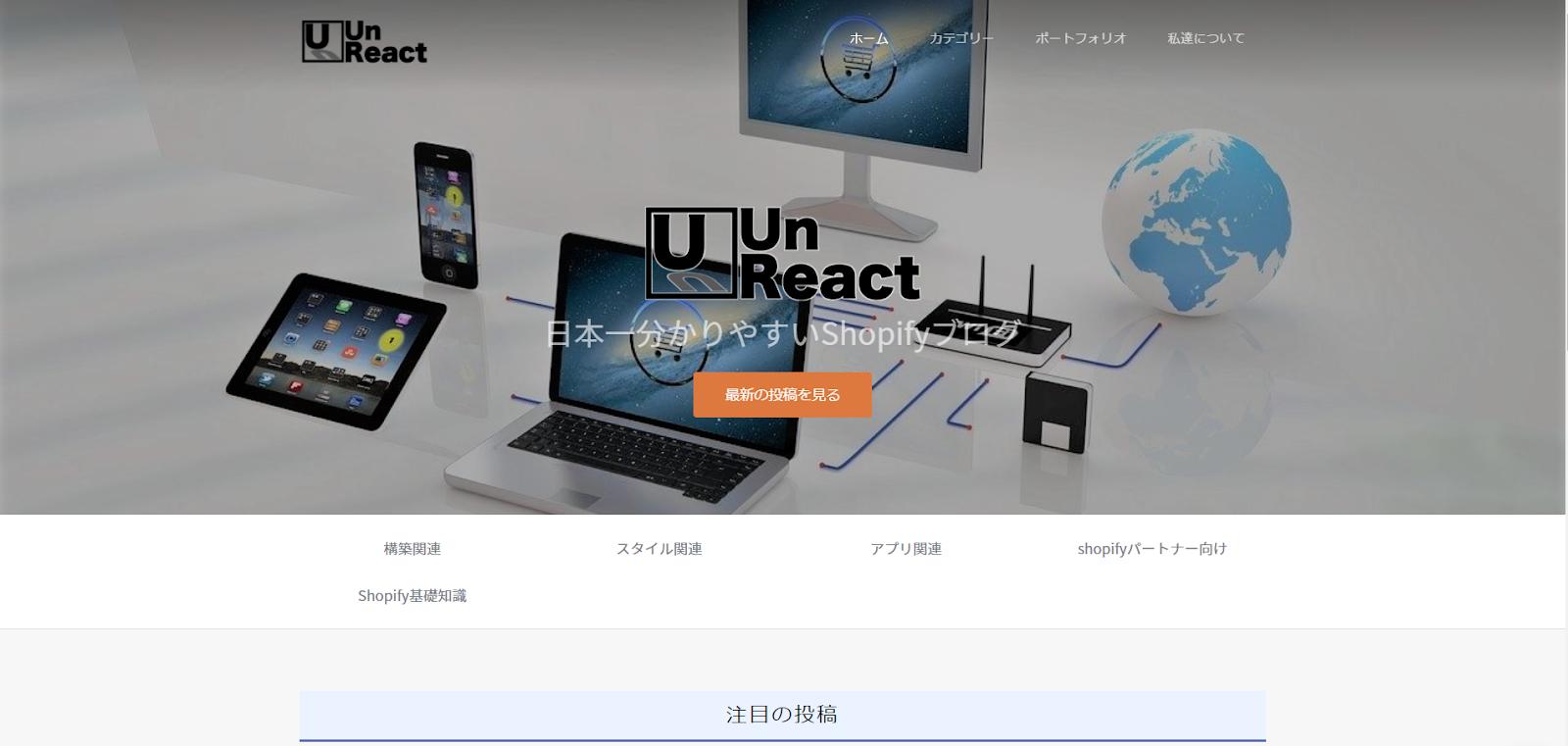 株式会社UnReact公式ページ