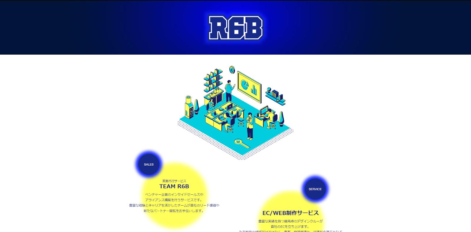 株式会社RGB公式ページ