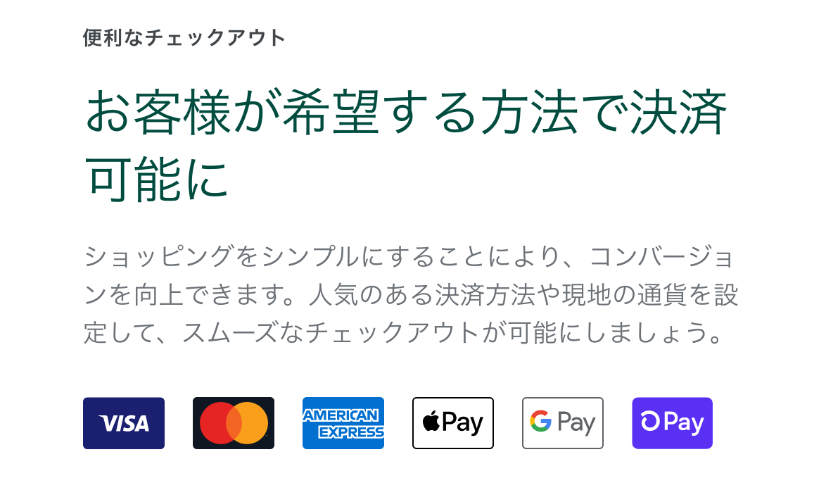 Shopifyで使える決済一覧