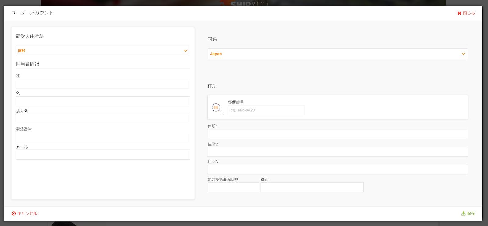 プロフィール入力画面画像