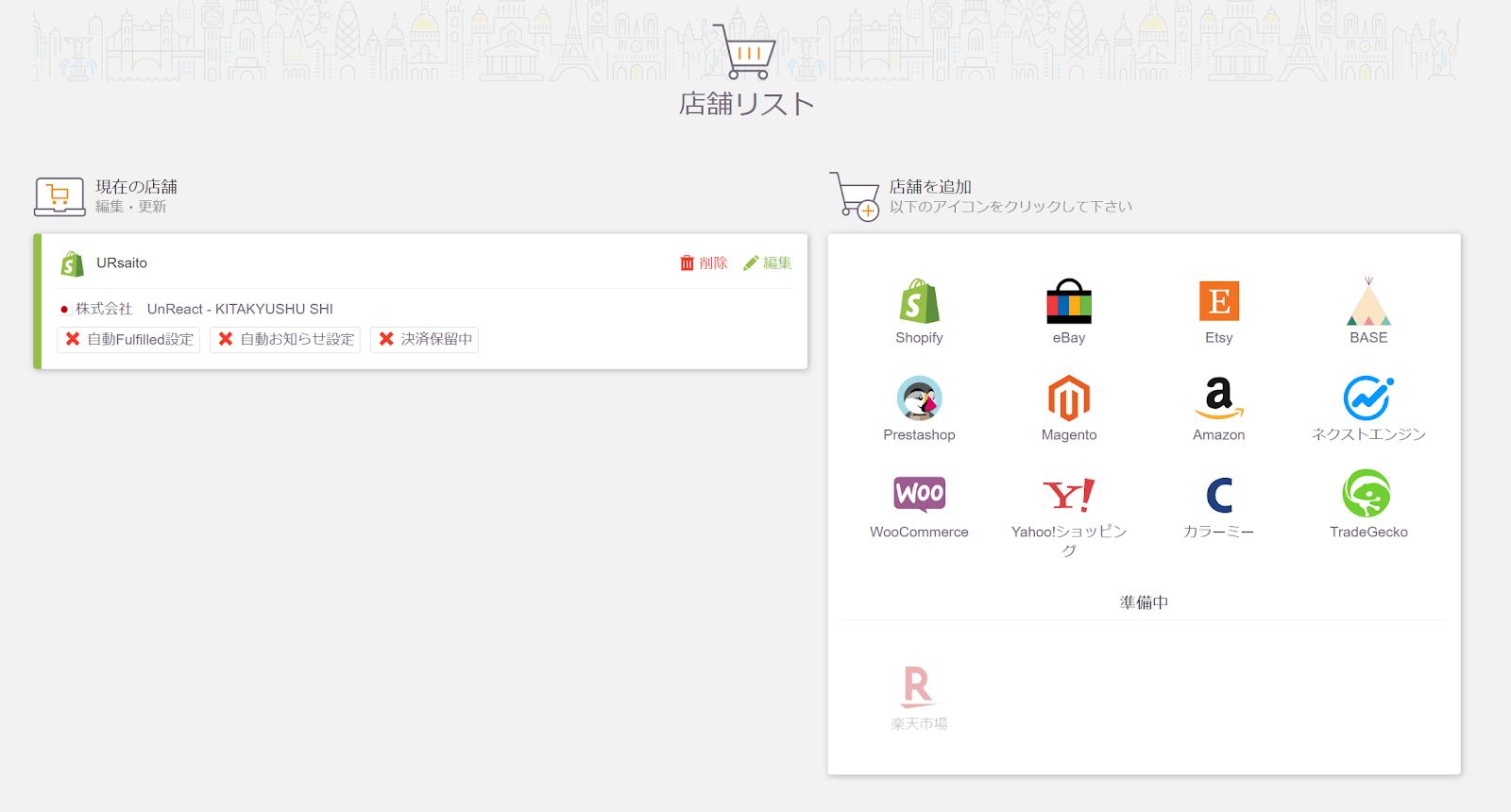 店舗リスト画面画像