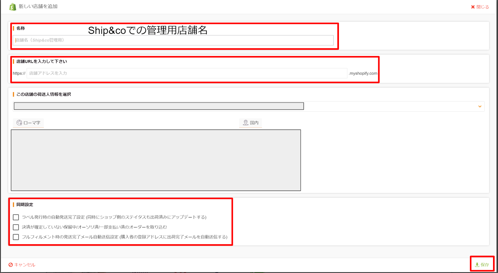 Shopify同期画面