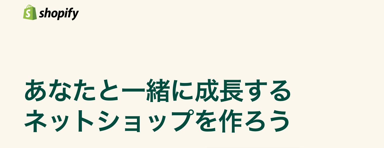 Shopify公式ページ画像
