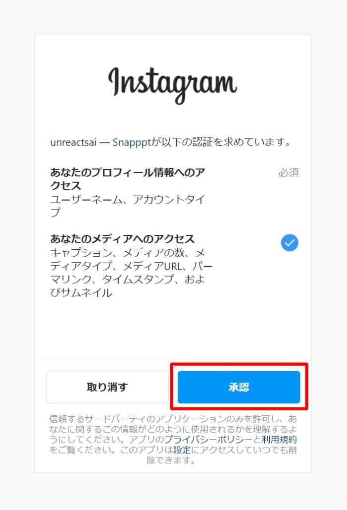 Instagram 承認画面