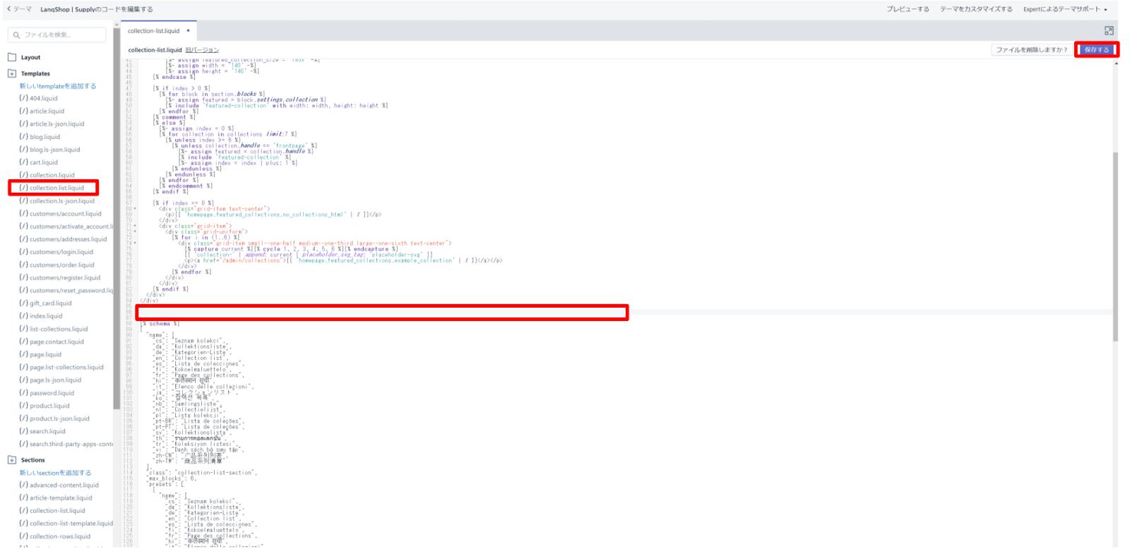 コード編集画面