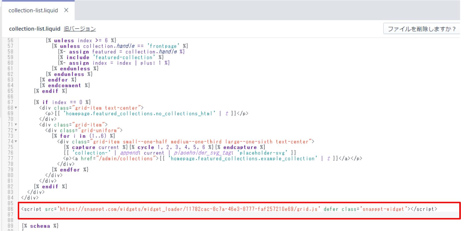 コード追加画面