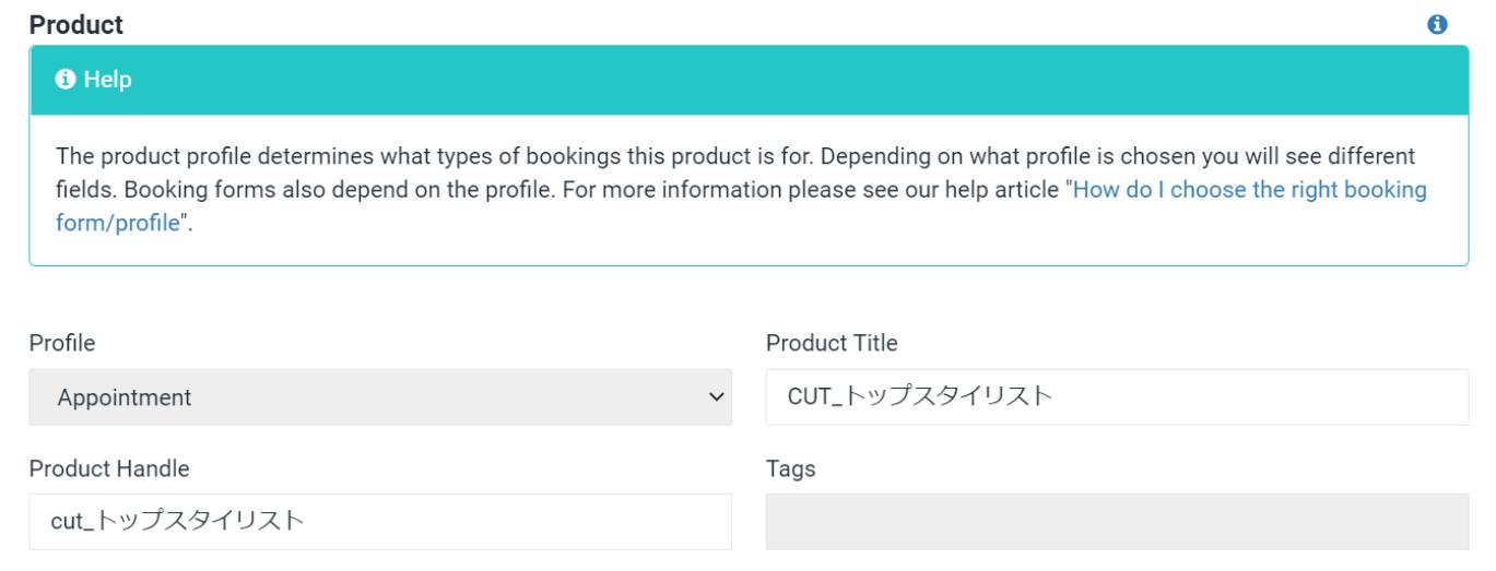 商品登録Product説明