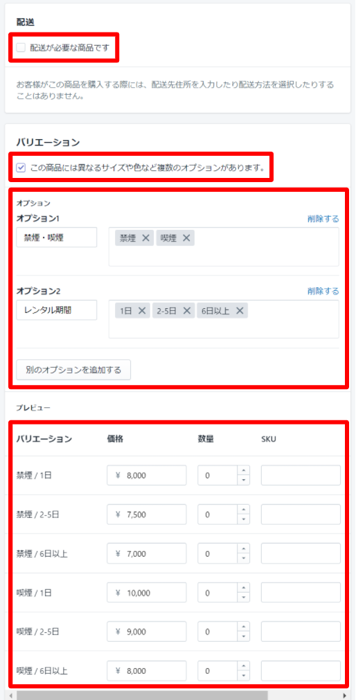 商品登録画面3