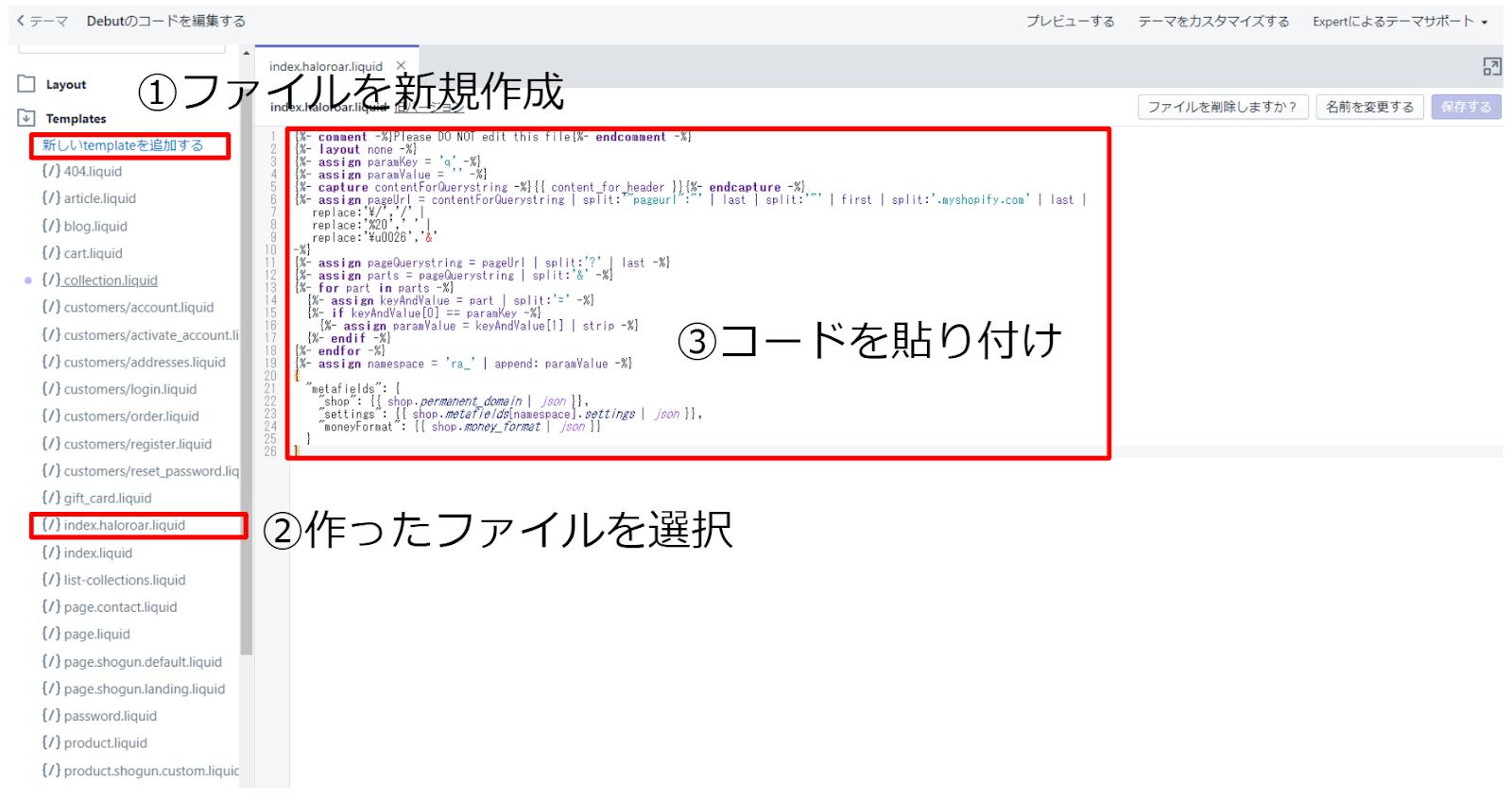 テーマコード編集画面