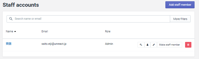 Staff accounts登録