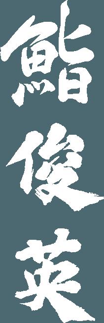 Sushi Shunei, logotype kanji
