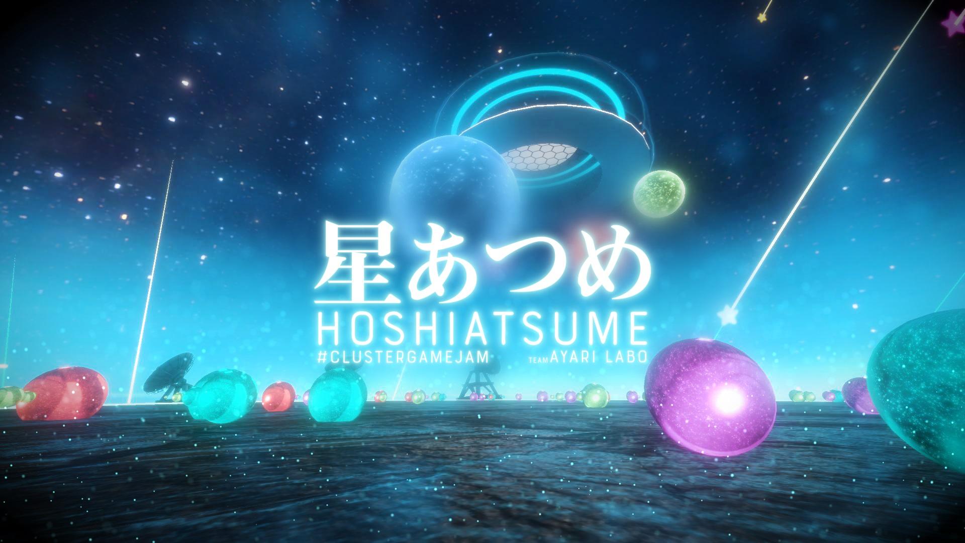 星集め - HOSHIATSUME -