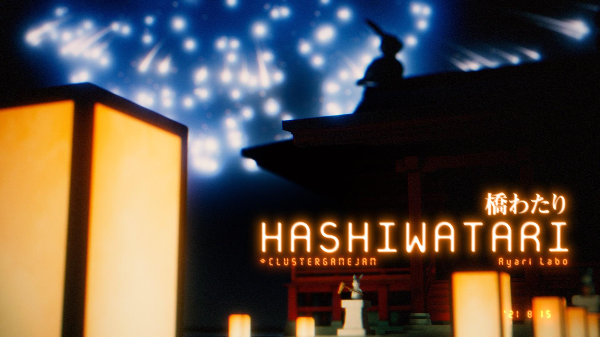 橋わたり -HASHIWATARI-