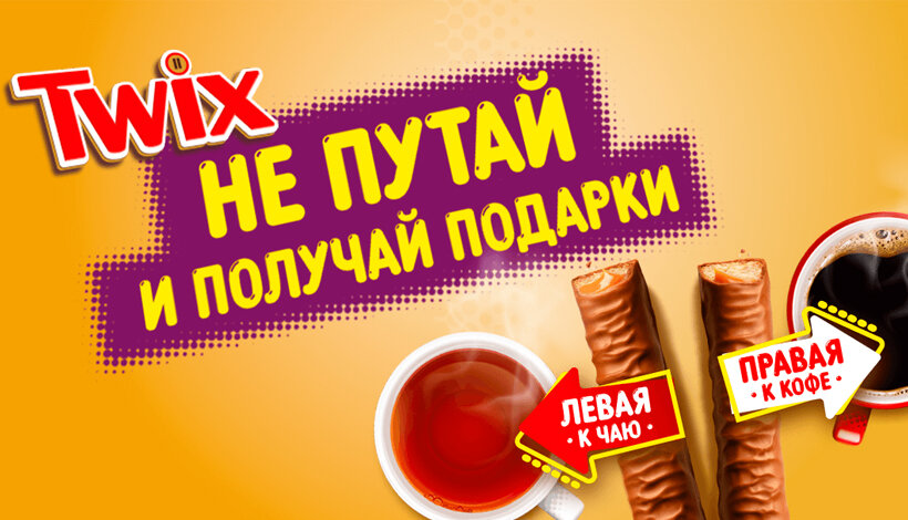 Increase sales of Twix bars