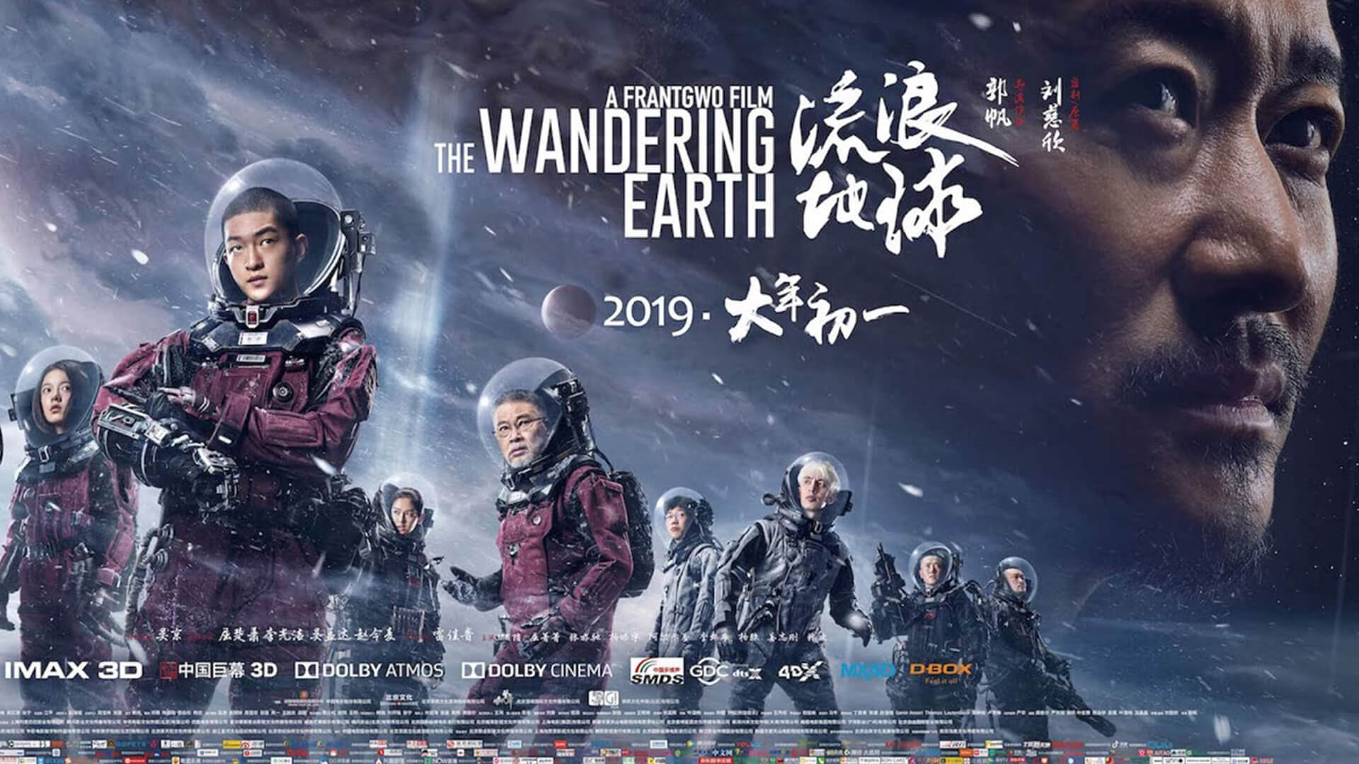 The Wandering Earth movie poster.