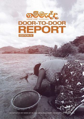 Gammadda Door to door