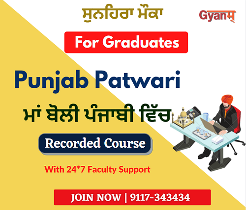 Punjab Patwari Coaching Online