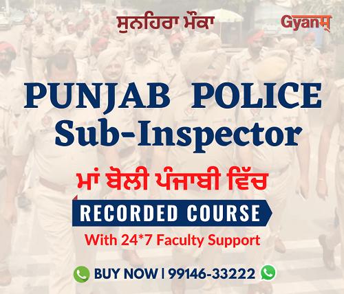 Punjab Police Exam Coaching Institute