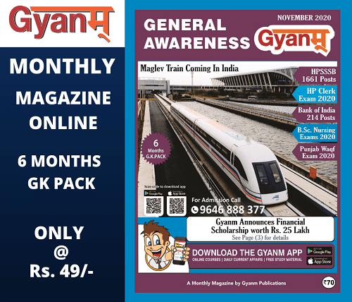 Current Affairs Magazine for Competitive Exams
