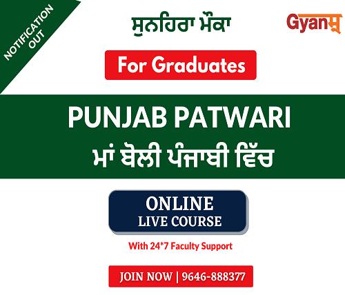 punjab patwari 2021 official notification