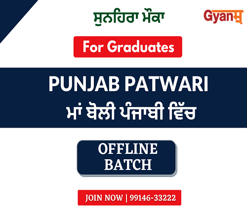 Punjab Patwari Latest Notification
