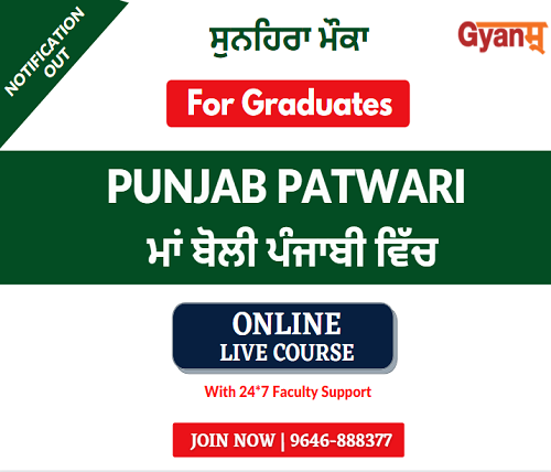 Punjab Patwari 2021 Latest Notification