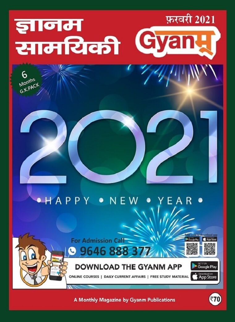Current Affairs Magazines for Competitive Exams