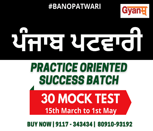 How to Crack Punjab Patwari Exam