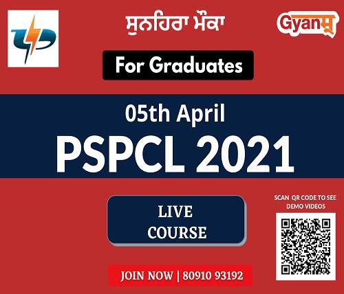 PSPCL ONLINE COURSE NOTIFICATION 2021
