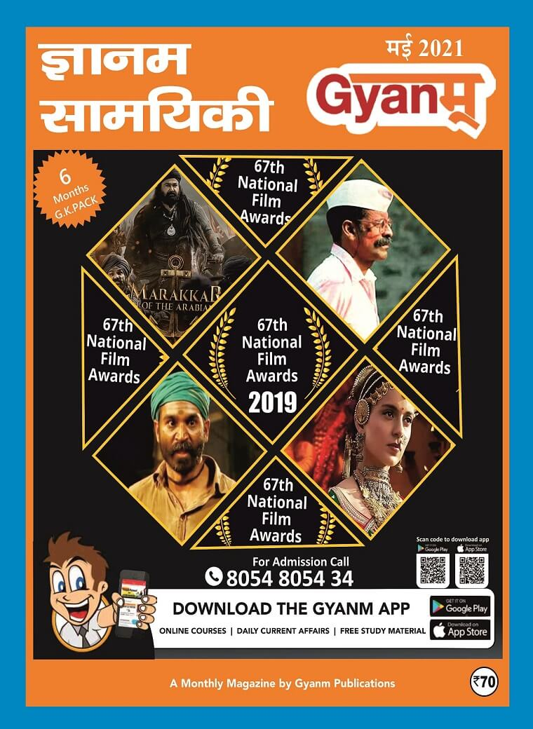 Gyanm General Awareness Monthly Magazine for Current Affairs