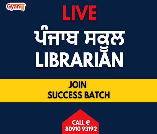 Punjab School Librarian Online Coaching