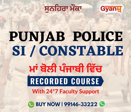 punjab police coaching in chandigarh