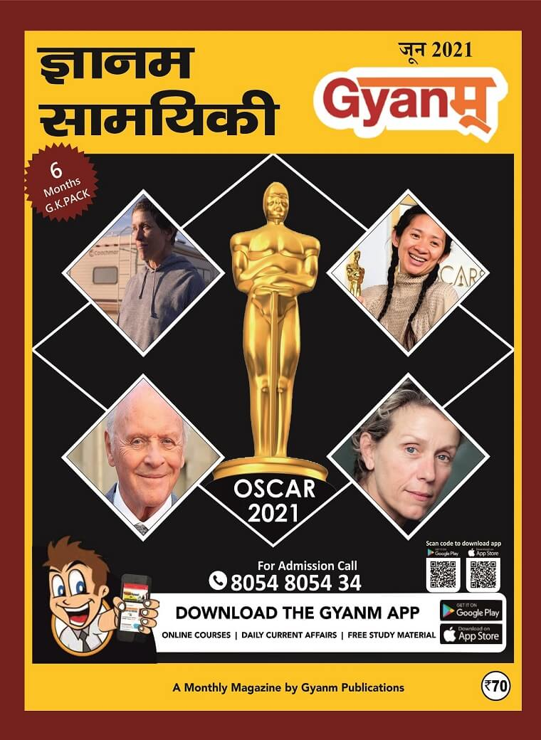 latest current affairs for all govt exams