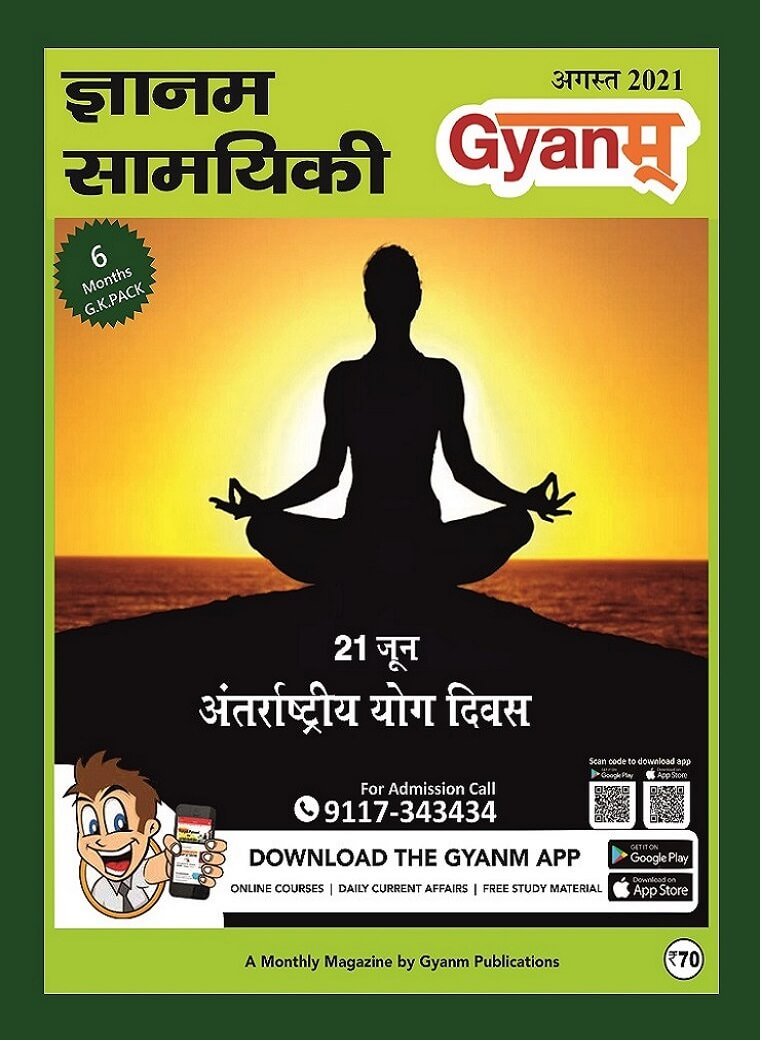 current affairs for competitive exams