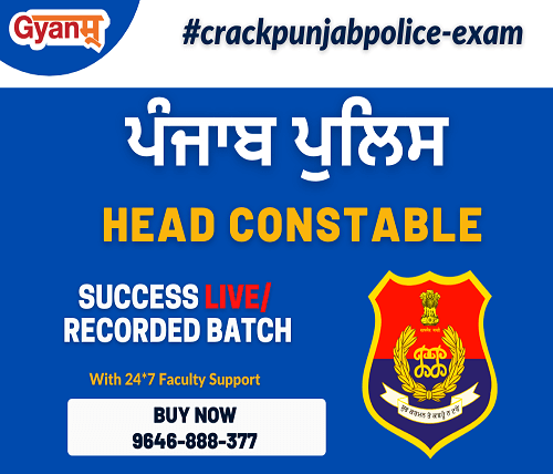 best coaching for punjab police constable