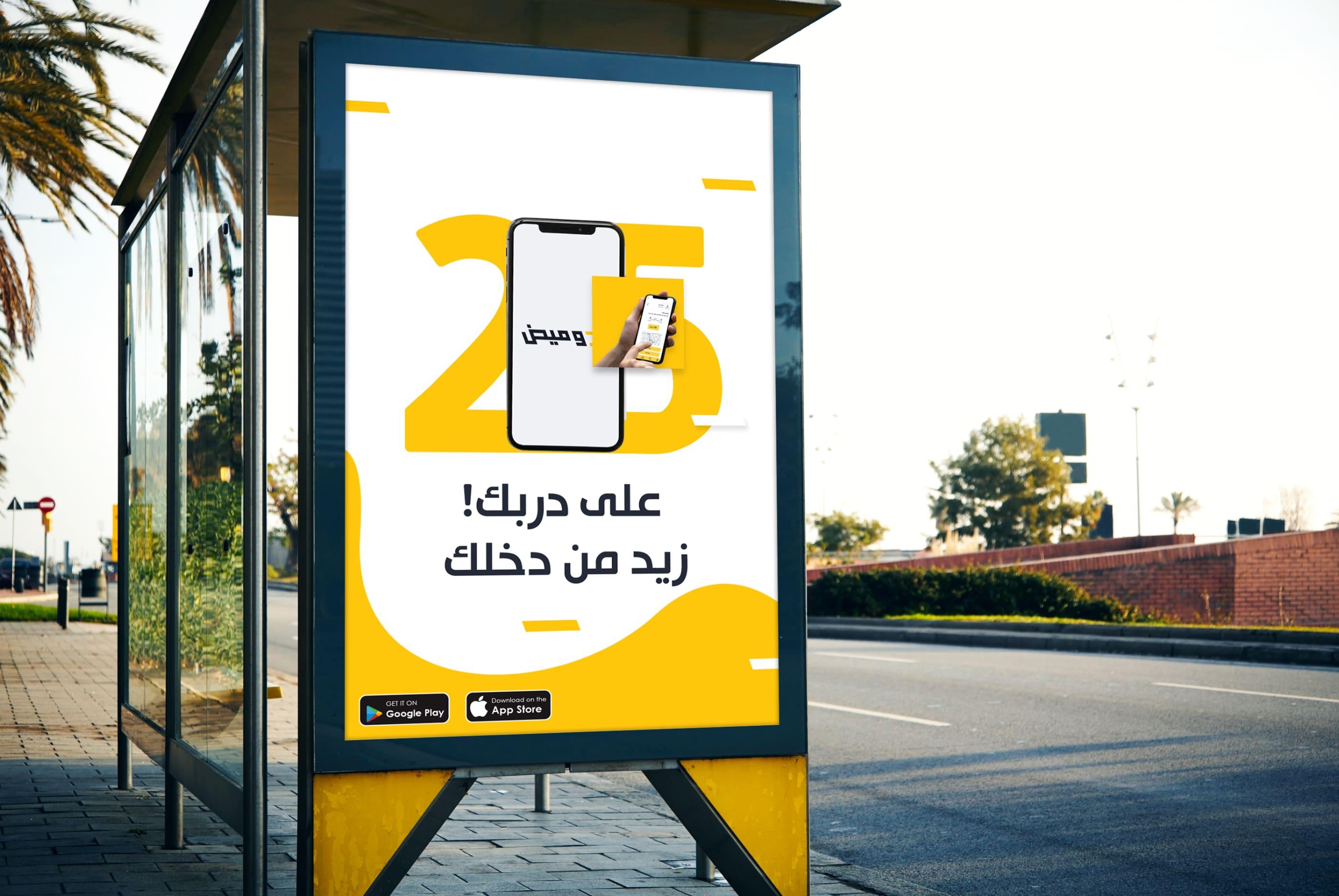 Wameed App Advertising