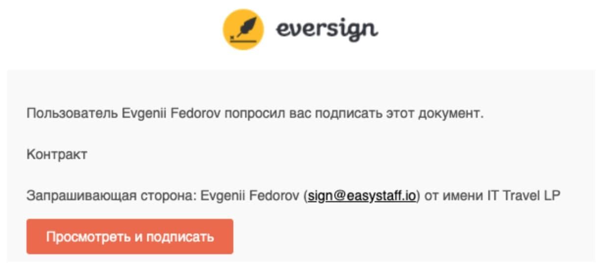 Инструкция по использованию сервиса EasyStaff для Заказчика - фото 7