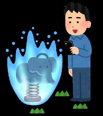 拡張現実ゲームのイラスト(青)