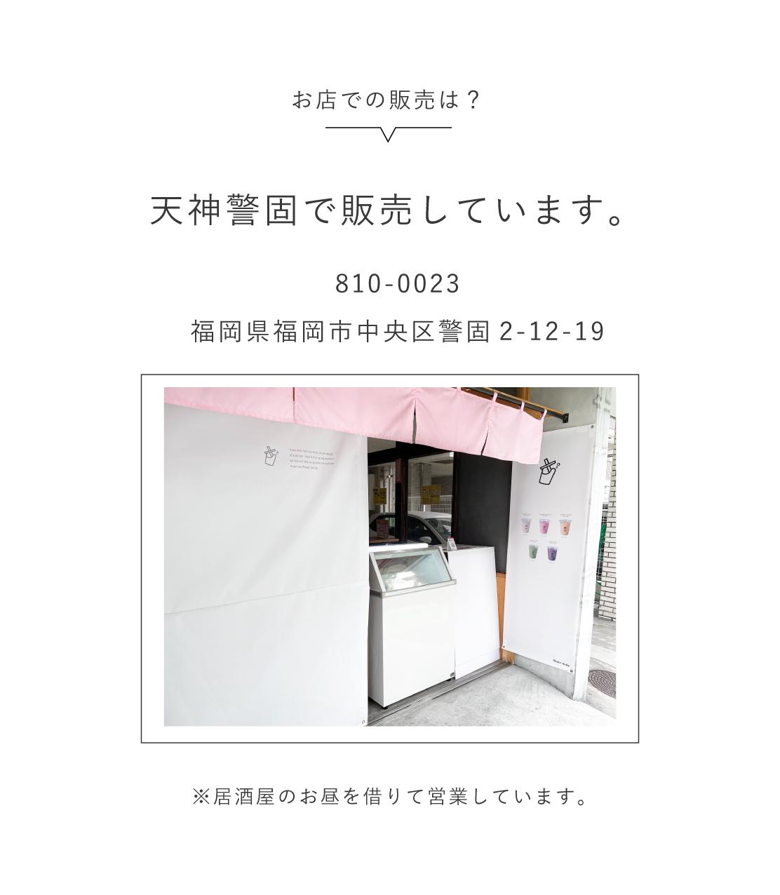 カイタックスクエアガーデン ポケットショップ 福岡 警固