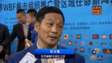 WBF Regional Chairman Mr Zhang Baojian