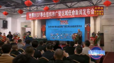 WBF China