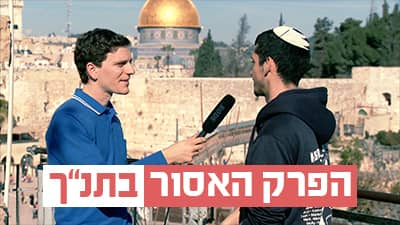 Interviewing a religious Jew near the Western Wall and the Dome of the Rock.