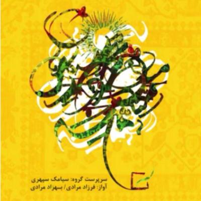 Dance With Rastak Qanun Workshop