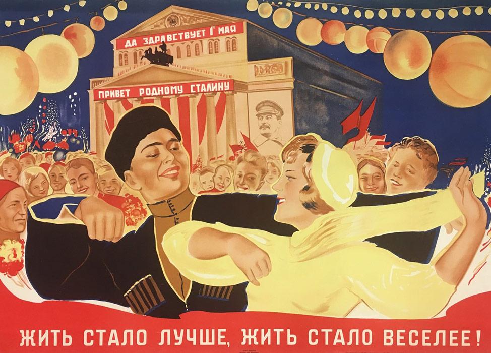 Плакат «Жить стало лучше, жить стало веселее»