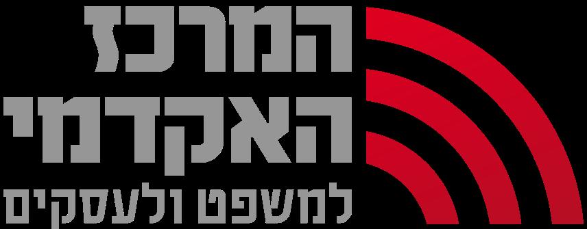 לוגו המרכז האקדמי למשפטים ועסקים