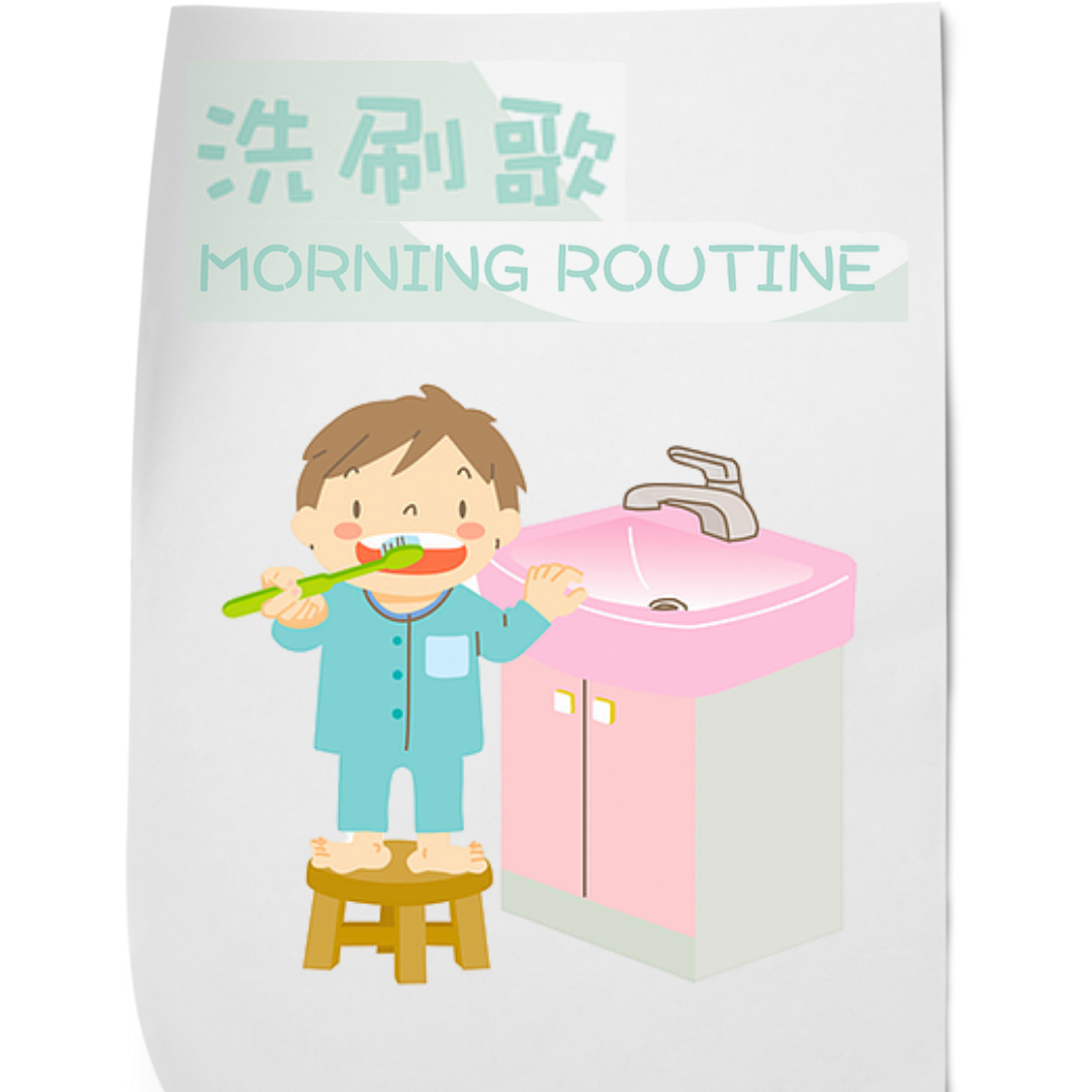 HAHA Chinese Micro Class Printable - Morning Routine