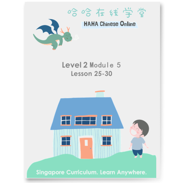 Online Learning Level 2 Module 5 Materials