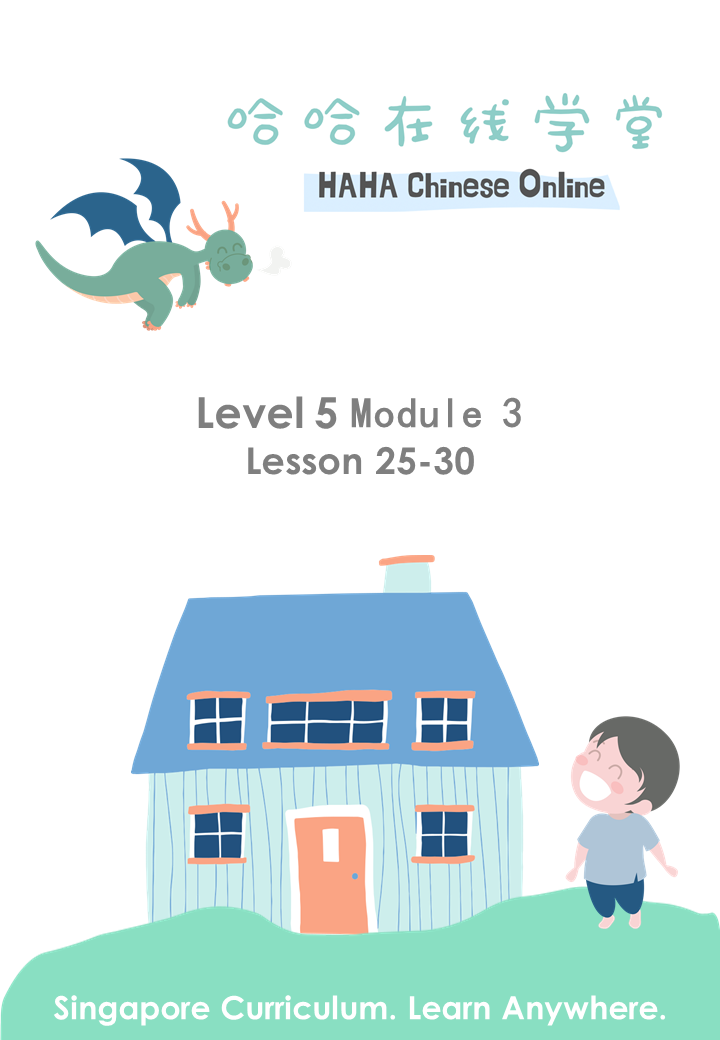Online Learning Level 5 Module 3 Materials